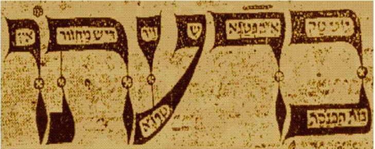 Pats ankstyviausias tekstas jidiš kalba.