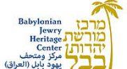 Babilono žydų palikimo centras